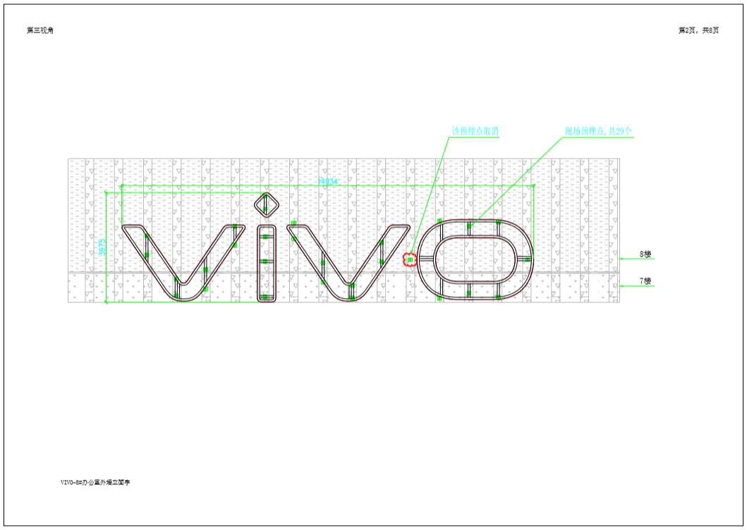 东莞vivo总部大楼标识深化设计